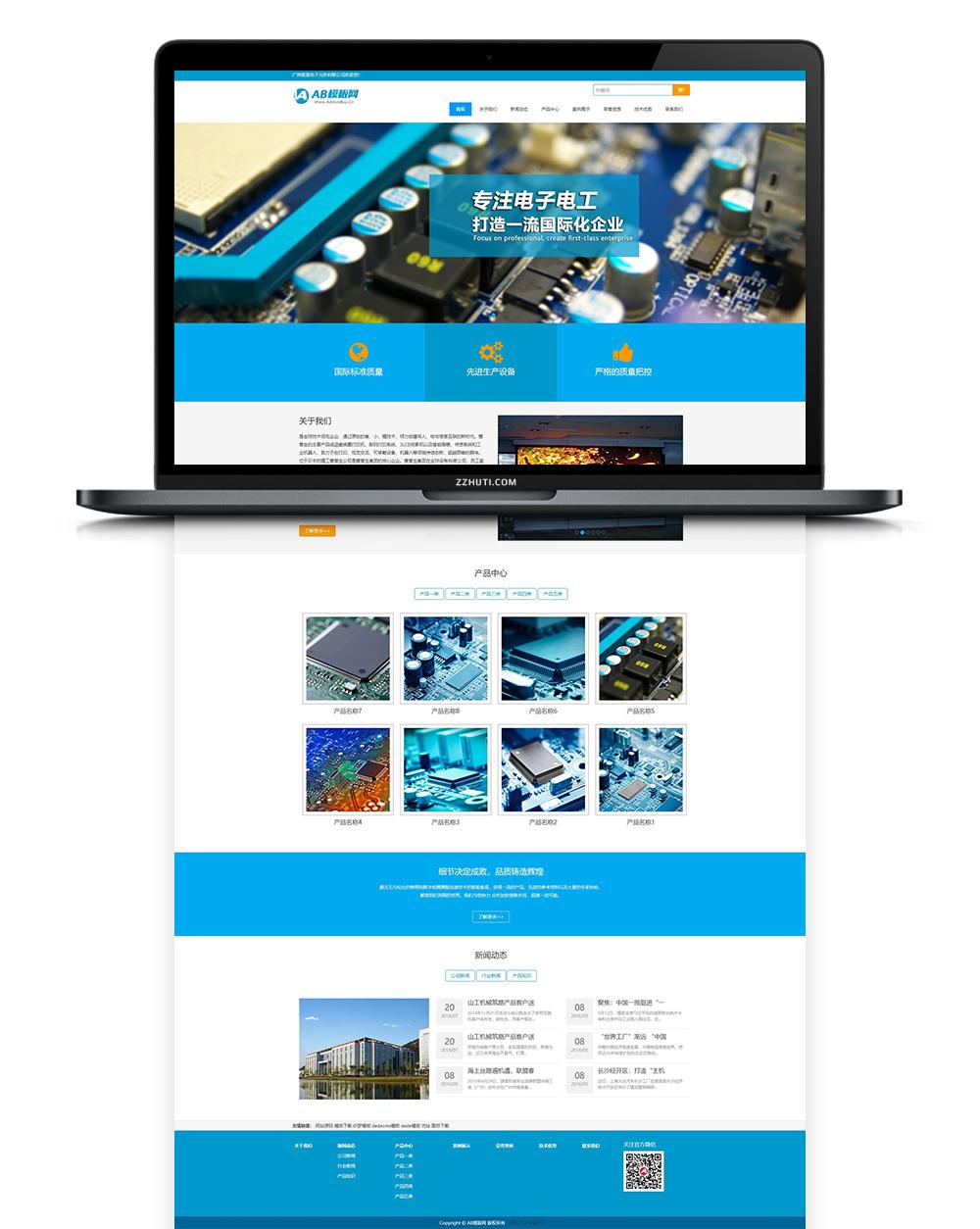 【企业源码】织梦cms模板 蓝色企业通用网站源码[自适应手机版]-酷网站源码