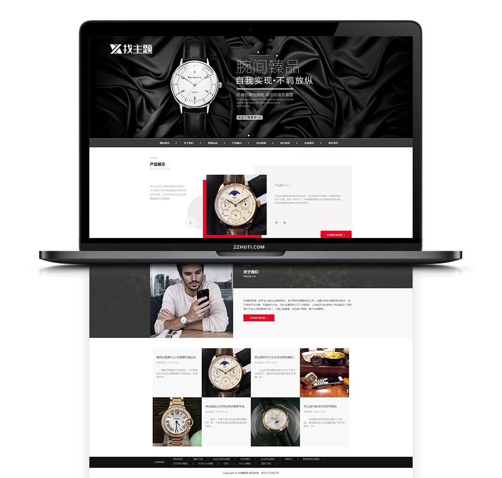 【手表首饰】织梦cms模板 黑色网站源码 自适应手机版-酷网站源码