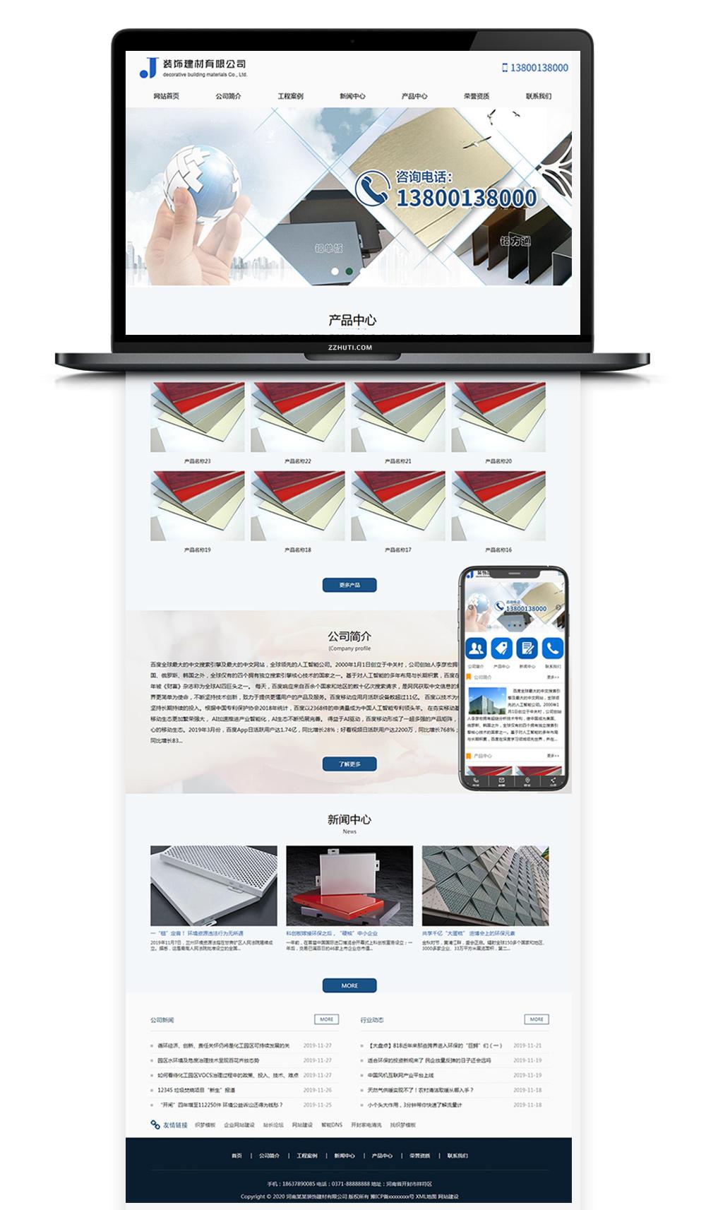 【装饰建材】织梦cms模板 装修公司类网站源码(带手机端)-酷网站源码