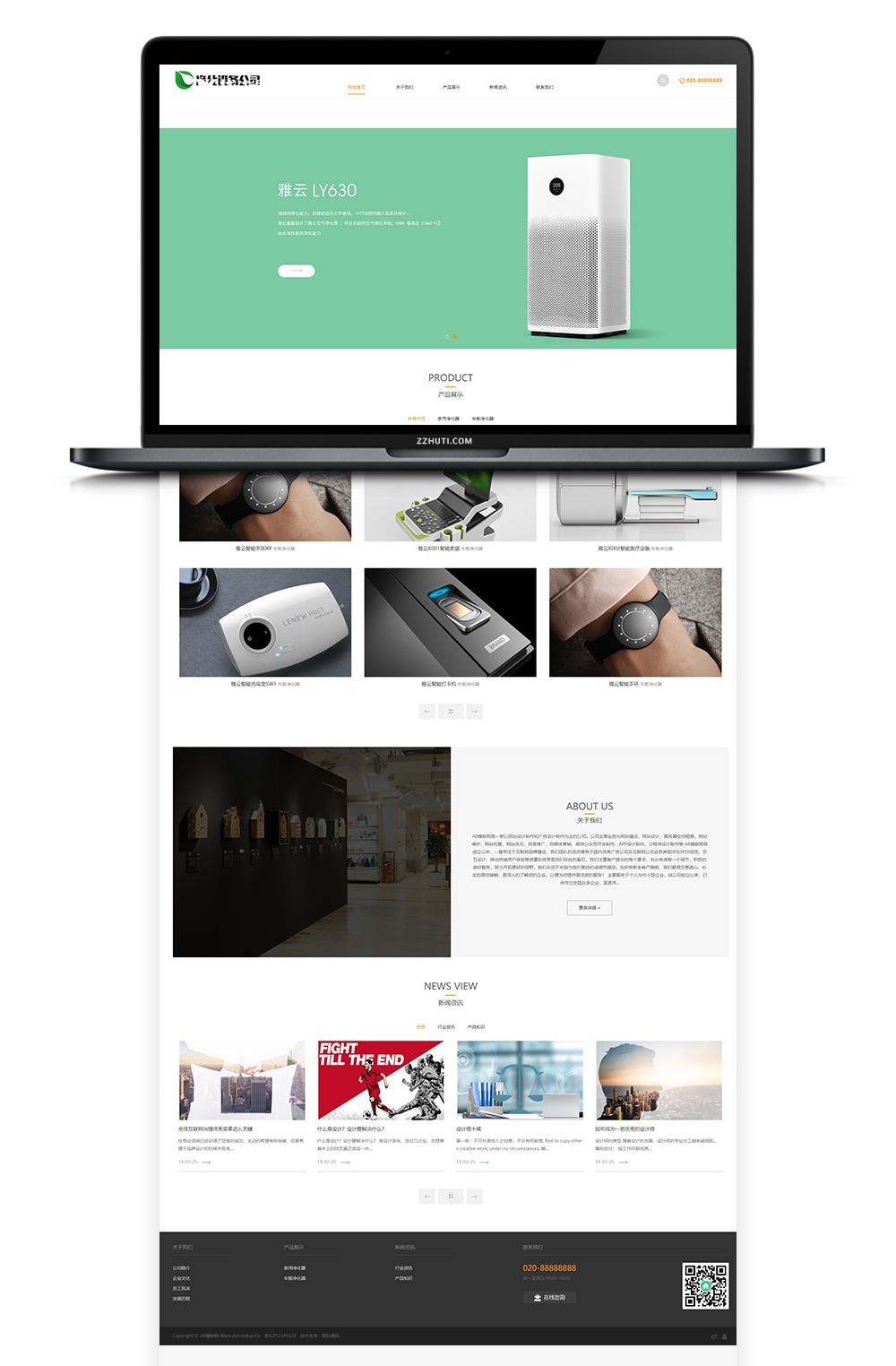 【净水净化设备】织梦cms模板 黑白网站源码 自适应版-酷网站源码
