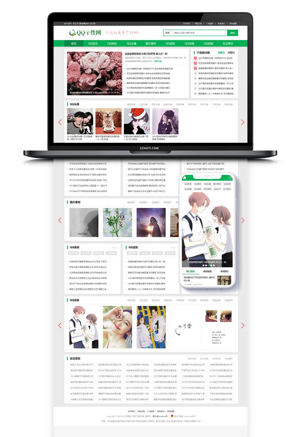 【QQ个性空间】织梦cms模板自适应日志新闻资讯说说类网站源码-酷网站源码