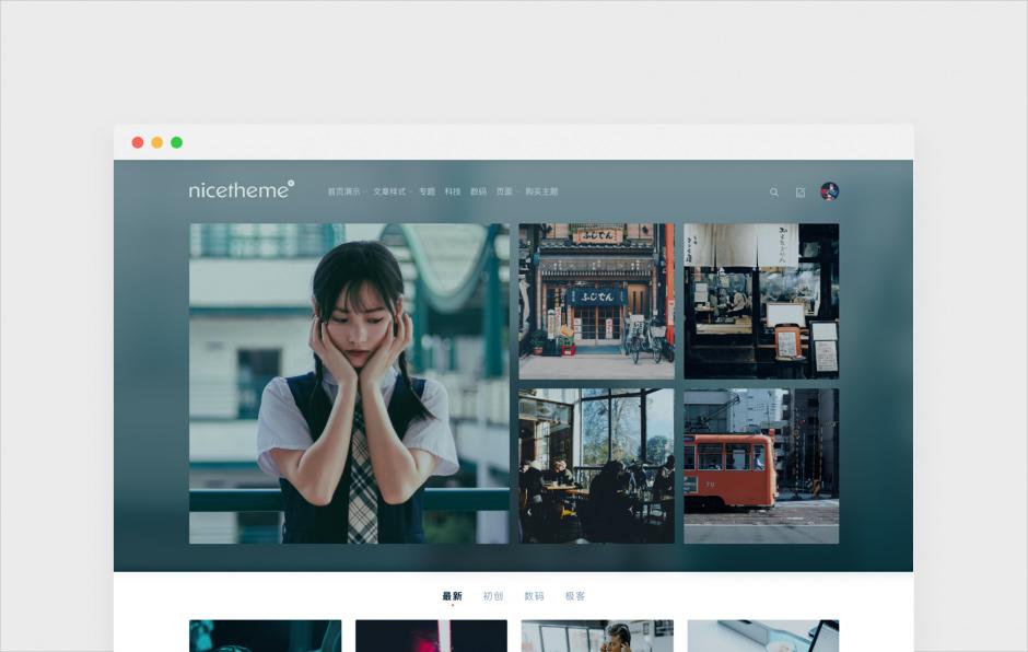 【Cosy3.1.3】超强自定义DIY布局实力派WP主题漂亮得不像话[WordPress主题]-酷网站源码