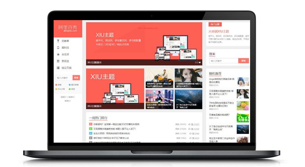 阿里百秀XIU v7.3兼容wordpress5.3+ 全解密博客主题 完美无限制-酷网站源码
