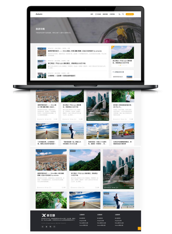 【Autumn-Pro】基于WPJAM插件制作的高性能博客主题[WordPress主题]-酷网站源码