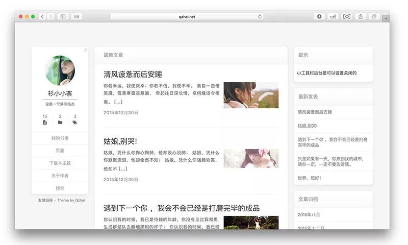 【No.7极简主题】WP博客PJAX模式博客网站带评论系统[WordPress模板]-酷网站源码