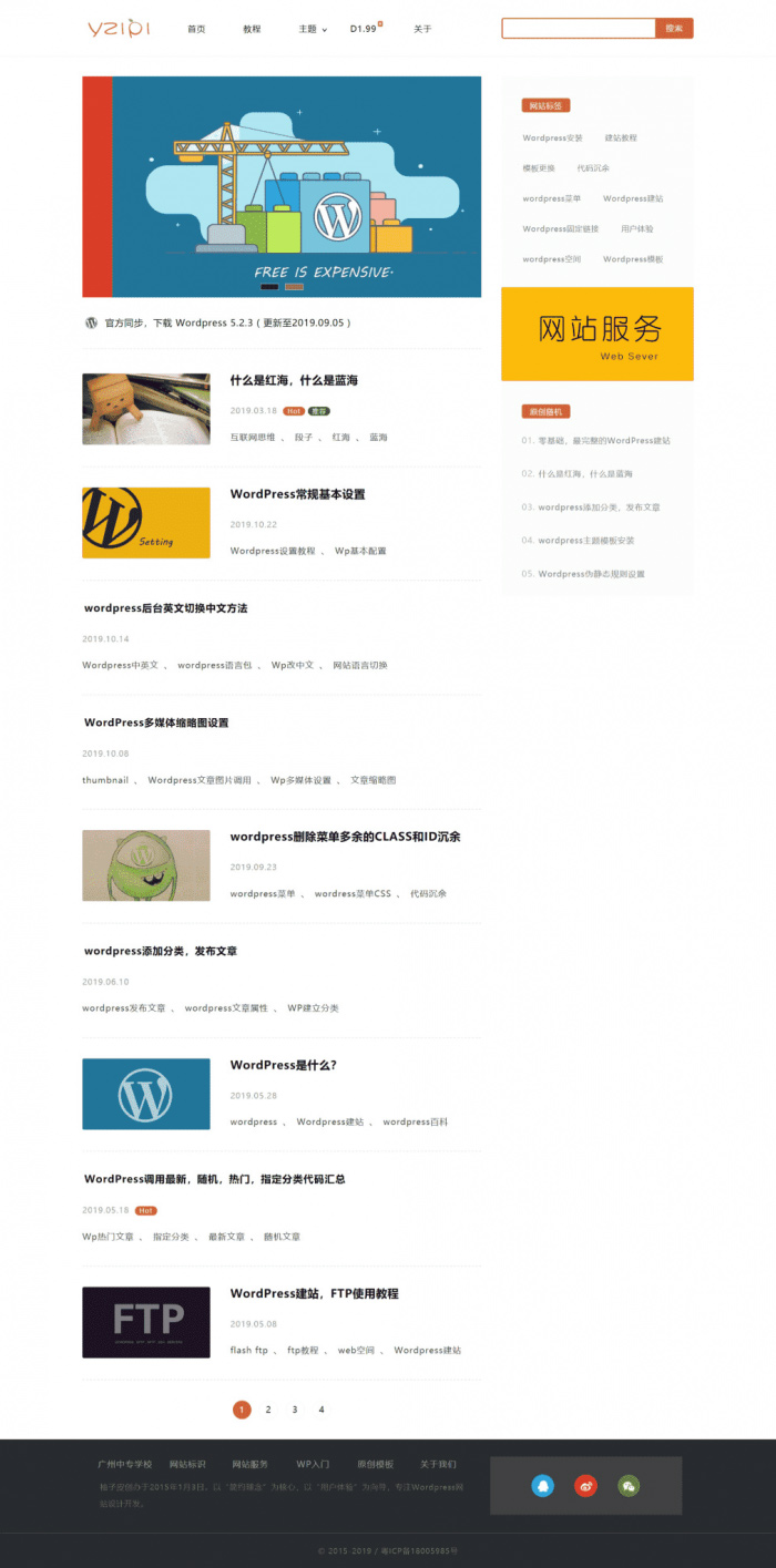 【WP柚子皮主题】适合新闻媒体、内容资讯、博客空间、企业官网网站模板[wordpres主题]-酷网站源码