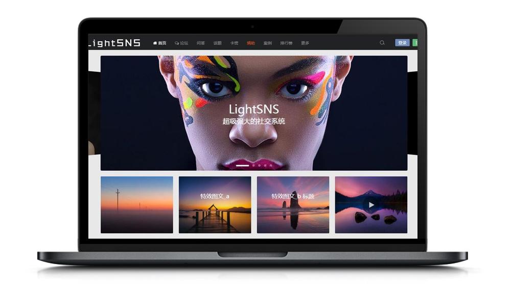 【LightSNS1.6.29】一款WP超级强大的轻社区社交系统/论坛主题[WordPress主题]-酷网站源码
