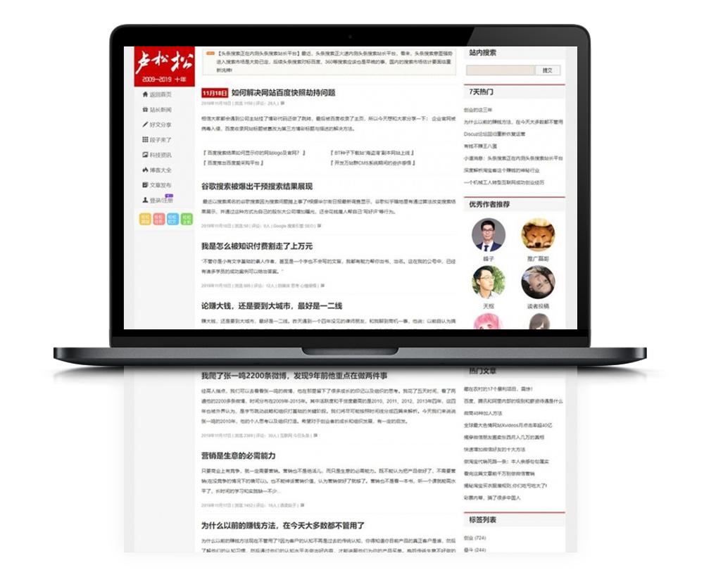 【仿卢松松博客模板】个人博客主题Luss V1.22模版[wordpress主题]-酷网站源码