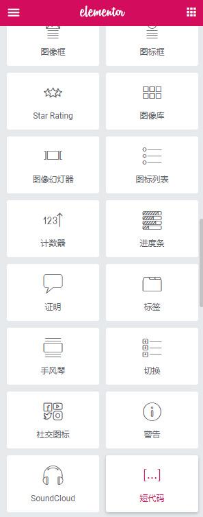 wordpress精选可视化编辑插件elementor pro中文破解汉化版 V2.10.0 [酷网站亲测]-酷网站源码