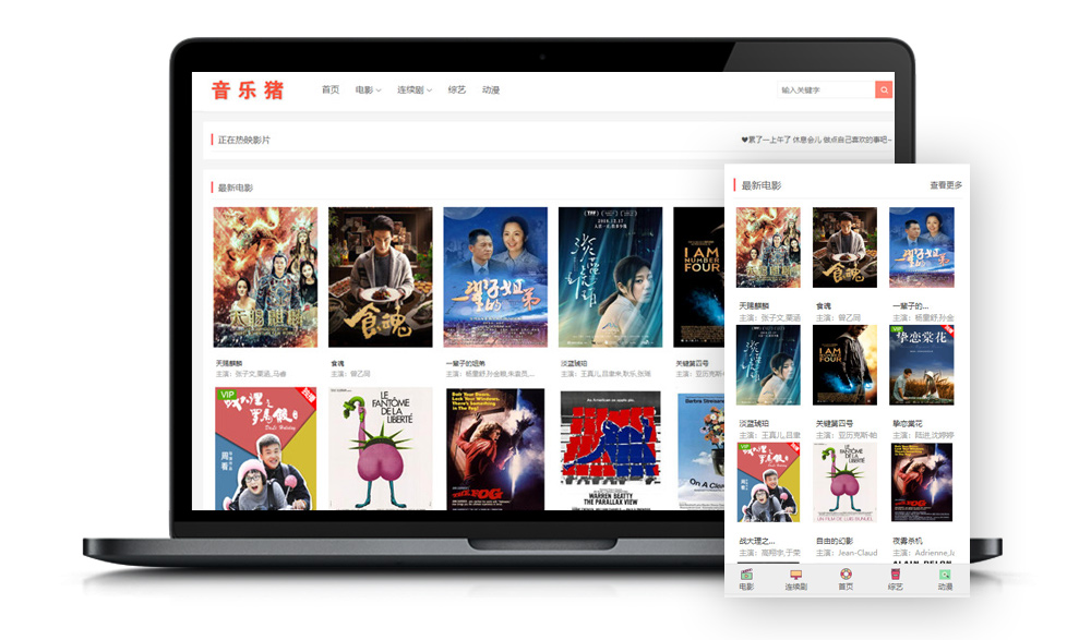 【苹果CMS v10】仿音乐猪影视网站模板[自适应]-酷网站源码