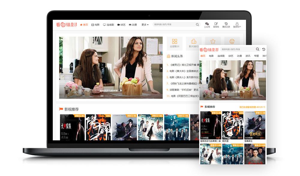 【苹果CMS v10】简约白苹果CMSV10[自适应]-酷网站源码