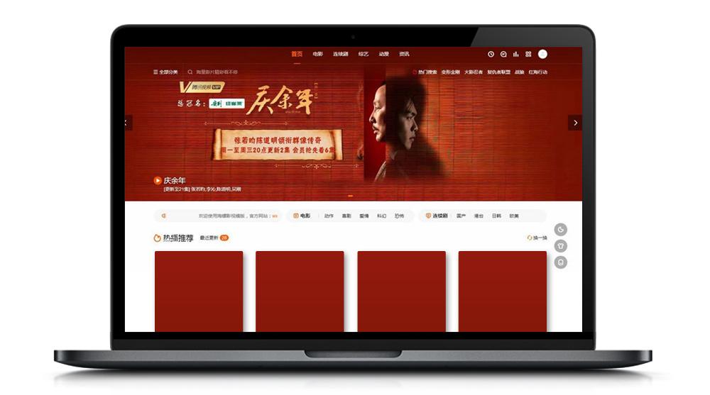 【苹果CMSV10海螺模板】2020年第一版非常不错的红色苹果CMS影视网站主题模板-酷网站源码