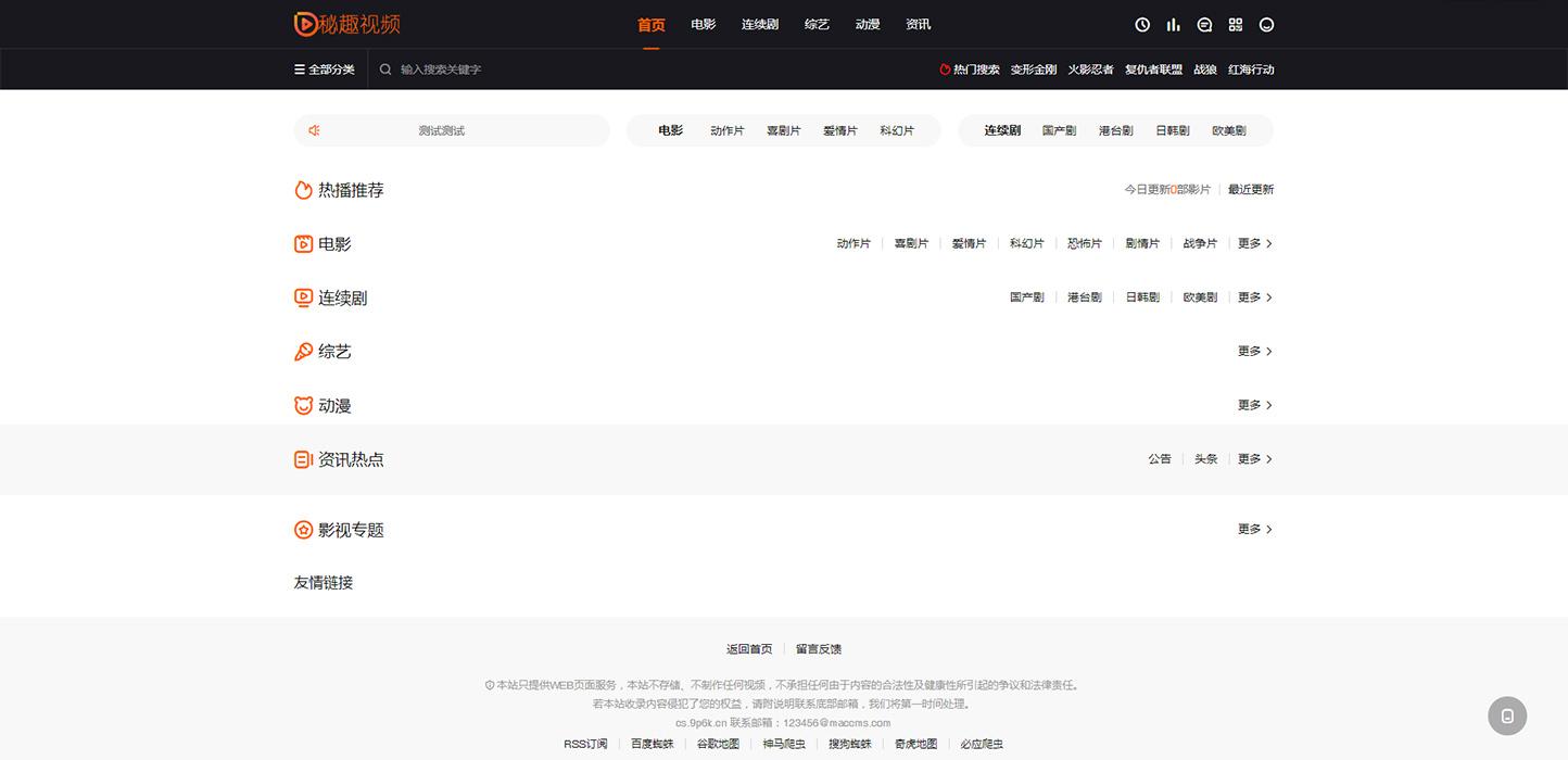 【秘趣影视】苹果CMS10内核秘趣响应式高端在线影视视频网站源码修复版[带采集+试看]-酷网站源码