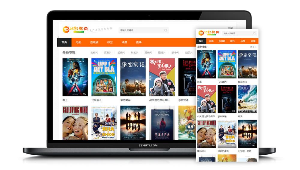 【苹果CMS模板】大气橙色响应式影视电影网站模板-酷网站源码