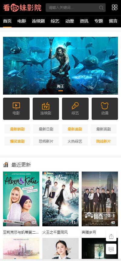 【苹果CMS模板】黑色大气影视影院响应式电影网站模板[自适应手机]-酷网站源码