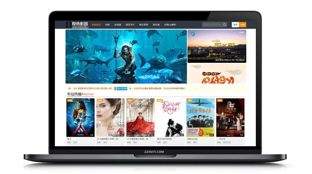 【苹果CMSV10影视模板】响应式仿奇热电影视站模板自适应手机WAP端-酷网站源码