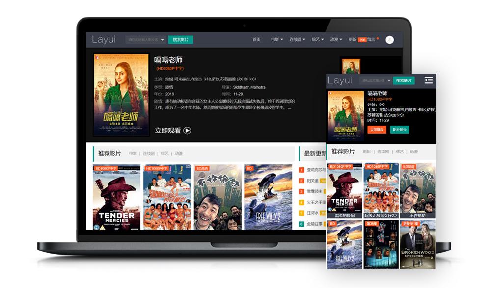 【苹果CMS v10】layui黑色影视视频网站模板[自适应手机]-酷网站源码