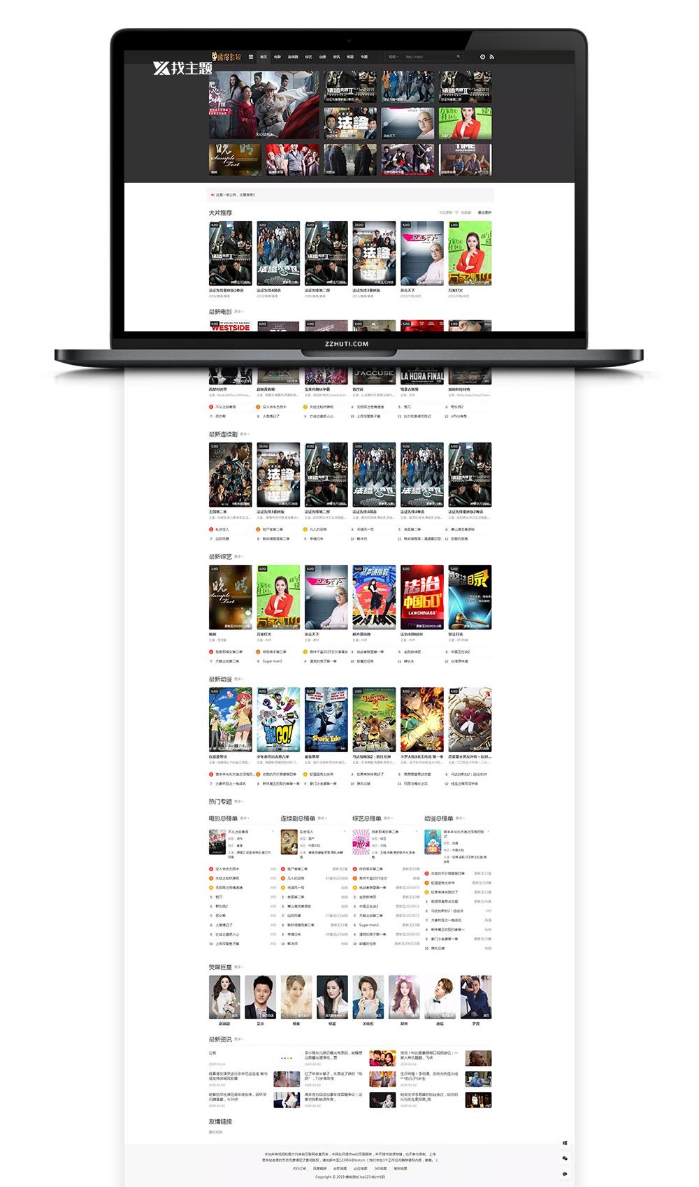 【苹果cmsV10模板】小屏精致灰色风格首涂第二十六套主题模板 带后台无加密版-酷网站源码