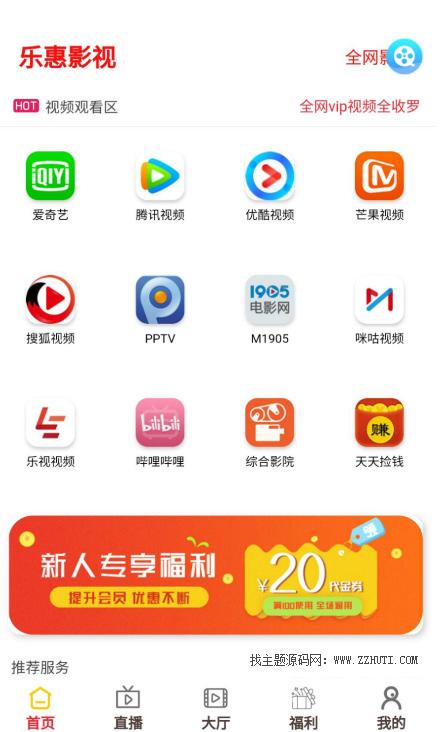 【APICloud双端影视APP源码】2020新版安卓苹果双端影视应用源码[带安装搭建教程]-酷网站源码