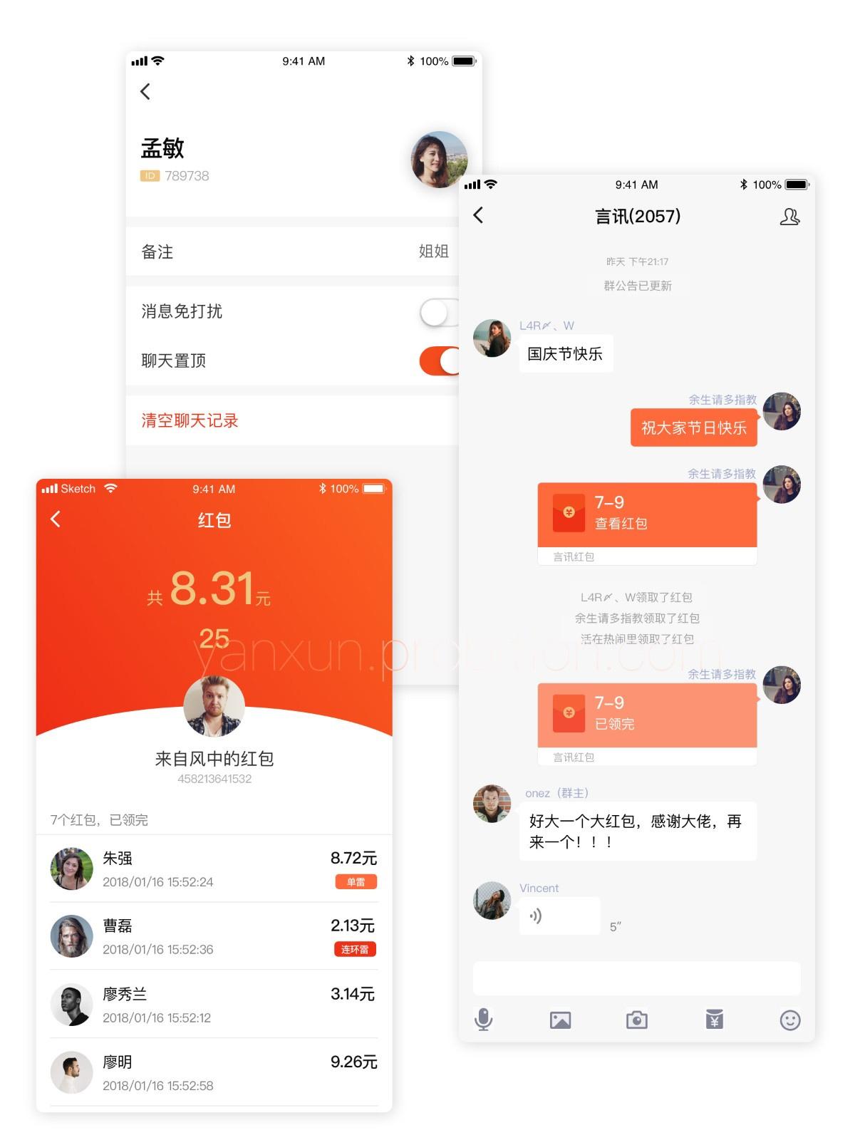 【仿微信聊天APP】2020最新言讯即时聊天通讯安卓苹果双端原生源码-酷网站源码