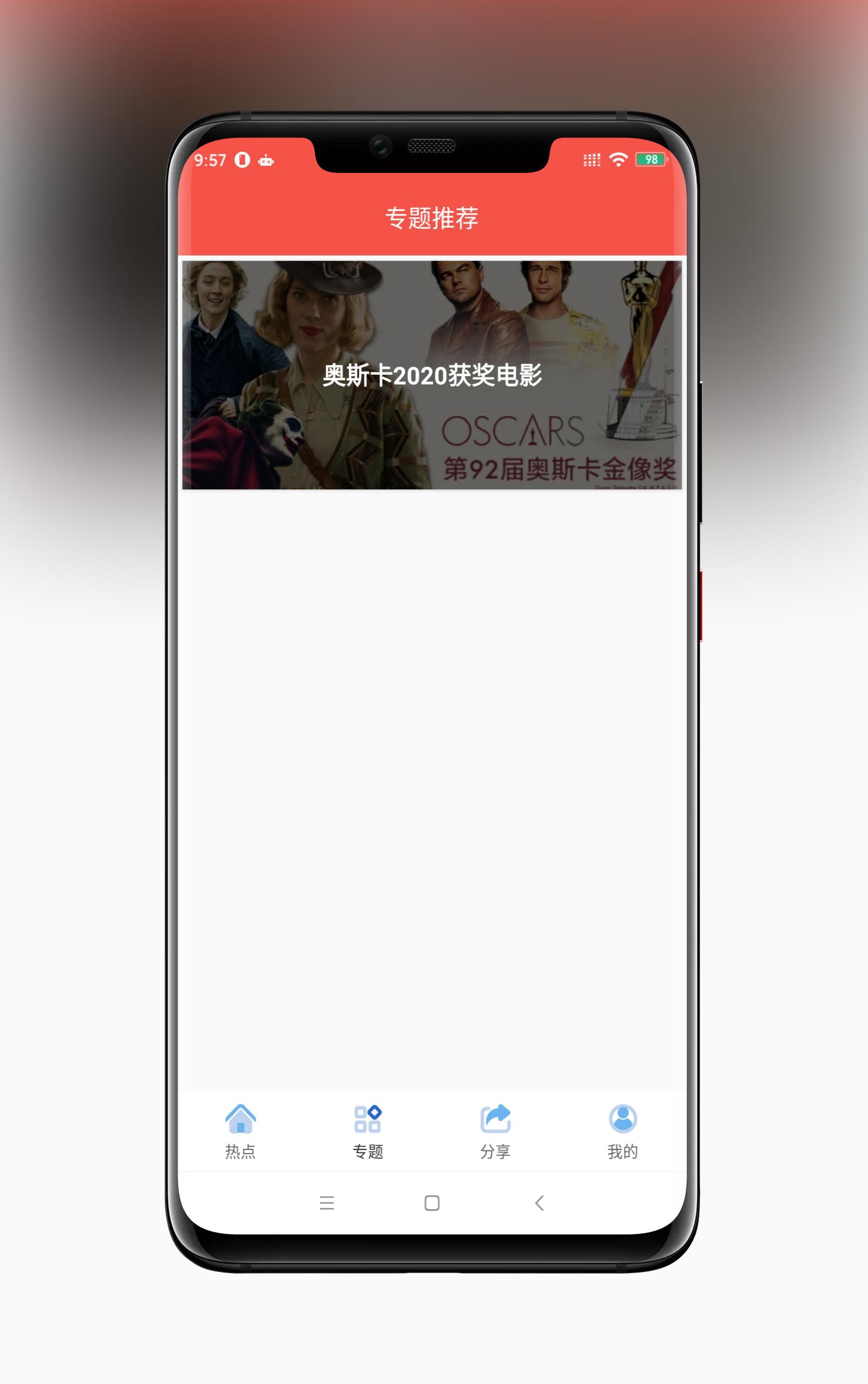 【追剧达人JAVA版】2020.04首发苹果CMS10原生APP修改版影视APP源码附安装教程-酷网站源码