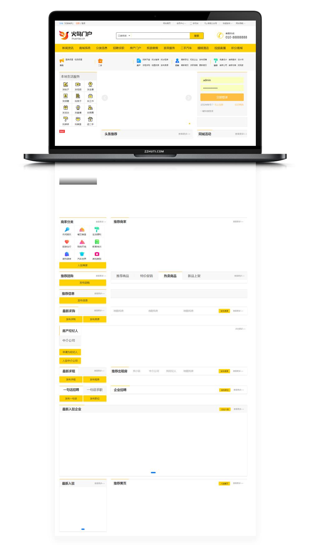 【火鸟门户系统V4.70】2020完整版火鸟系统全功能版五端同步详细的安卓苹果双端与小程序[带安装教程]-酷网站源码